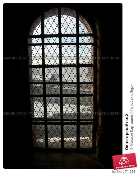 Окно с решёткой, эксклюзивное фото № 71255, снято 5 ноября 2006 г. (c) Михаил Карташов / Фотобанк Лори