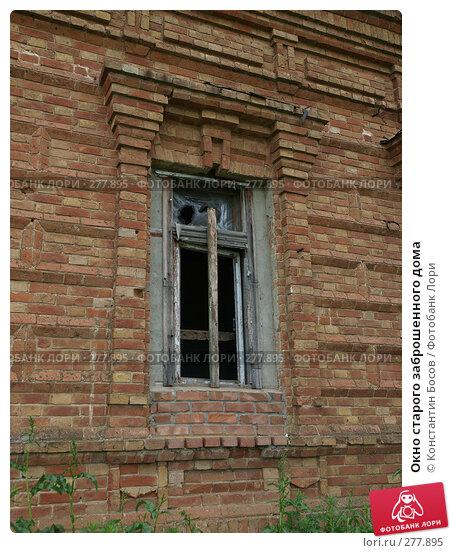 Окно старого заброшенного дома, фото № 277895, снято 26 апреля 2017 г. (c) Константин Босов / Фотобанк Лори