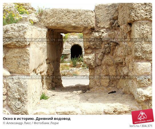 Окно в историю. Древний водовод, фото № 304371, снято 26 апреля 2008 г. (c) Александр Лисс / Фотобанк Лори