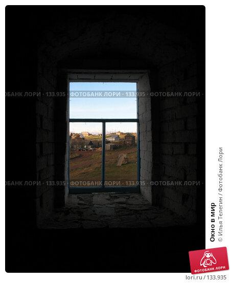 Окно в мир, фото № 133935, снято 29 сентября 2007 г. (c) Илья Телегин / Фотобанк Лори