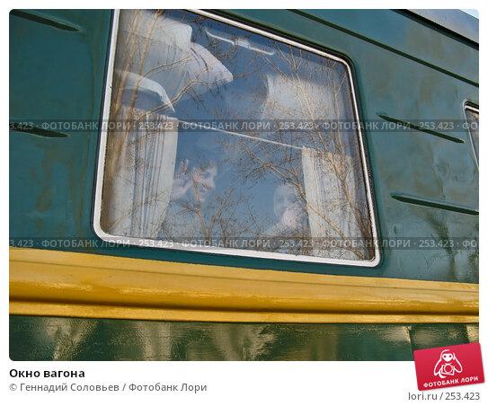 Окно вагона, фото № 253423, снято 4 апреля 2008 г. (c) Геннадий Соловьев / Фотобанк Лори
