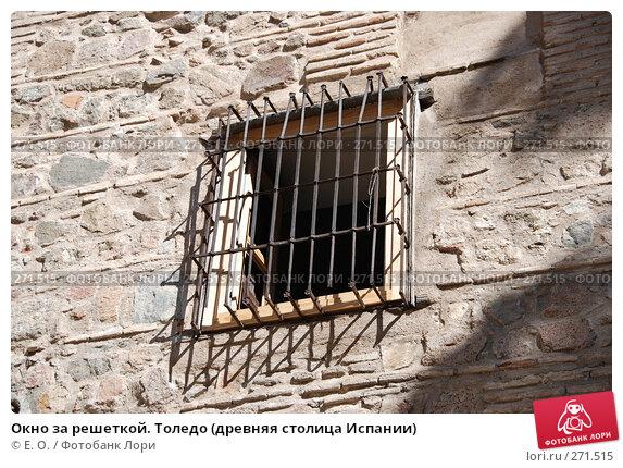 Купить «Окно за решеткой. Толедо (древняя столица Испании)», фото № 271515, снято 21 апреля 2008 г. (c) Екатерина Овсянникова / Фотобанк Лори