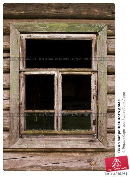 Окно заброшенного дома, фото № 46931, снято 11 мая 2007 г. (c) Роман Коротаев / Фотобанк Лори