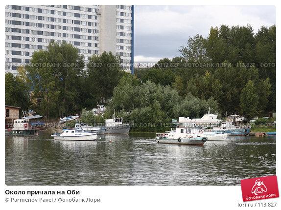 Около причала на Оби, фото № 113827, снято 15 августа 2007 г. (c) Parmenov Pavel / Фотобанк Лори