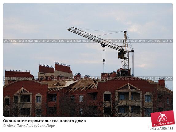 Окончание строительства нового дома, эксклюзивное фото № 259135, снято 7 апреля 2008 г. (c) Alexei Tavix / Фотобанк Лори