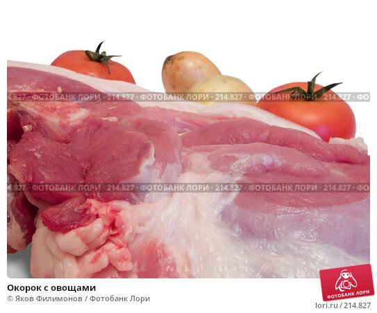 Окорок с овощами, фото № 214827, снято 29 февраля 2008 г. (c) Яков Филимонов / Фотобанк Лори