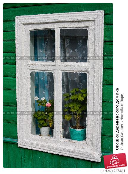 Окошко деревенского домика, фото № 247811, снято 9 марта 2008 г. (c) Иван Сазыкин / Фотобанк Лори