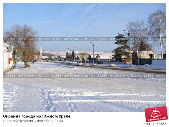 Окраина города на Южном Урале, фото № 132555, снято 25 ноября 2007 г. (c) Сергей Девяткин / Фотобанк Лори