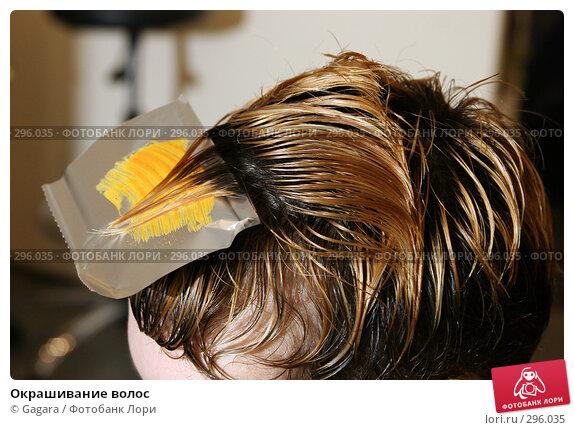 Окрашивание волос, фото № 296035, снято 22 февраля 2007 г. (c) Gagara / Фотобанк Лори