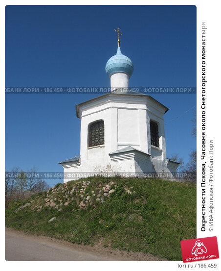 Купить «Окрестности Пскова, Часовня около Снетогорского монастыря», фото № 186459, снято 7 мая 2007 г. (c) ИВА Афонская / Фотобанк Лори