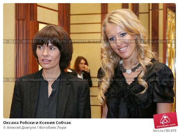 Оксана Робски и Ксения Собчак, фото № 83415, снято 7 декабря 2006 г. (c) Алексей Довгуля / Фотобанк Лори