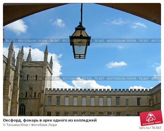 Оксфорд, фонарь в арке одного из колледжей, эксклюзивное фото № 70567, снято 19 августа 2006 г. (c) Татьяна Юни / Фотобанк Лори