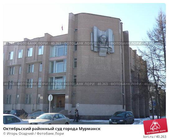 Октябрьский районный суд города Мурманск, фото № 40263, снято 9 апреля 2007 г. (c) Игорь Осадчий / Фотобанк Лори