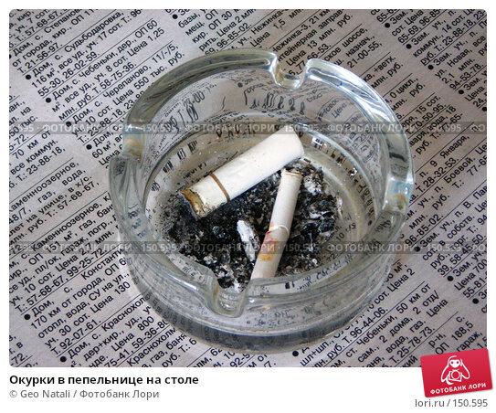Окурки в пепельнице на столе, фото № 150595, снято 17 декабря 2007 г. (c) Geo Natali / Фотобанк Лори