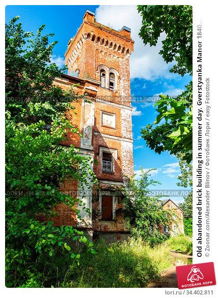 Old abandoned brick building in summer day. Gverstyanka Manor 1840... Стоковое фото, фотограф Zoonar.com/Alexander Blinov / easy Fotostock / Фотобанк Лори