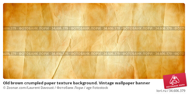 Old brown crumpled paper texture background. Vintage wallpaper banner. Стоковое фото, фотограф Zoonar.com/Laurent Davoust / age Fotostock / Фотобанк Лори