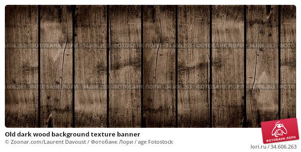 Old dark wood background texture banner. Стоковое фото, фотограф Zoonar.com/Laurent Davoust / age Fotostock / Фотобанк Лори