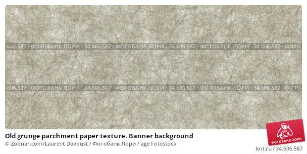 Old grunge parchment paper texture. Banner background. Стоковое фото, фотограф Zoonar.com/Laurent Davoust / age Fotostock / Фотобанк Лори