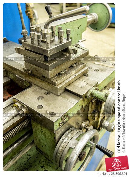 Купить «Old lathe. Engine speed control knob», фото № 28306391, снято 4 декабря 2015 г. (c) Евгений Ткачёв / Фотобанк Лори