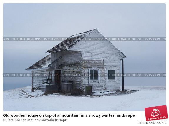 Old wooden house on top of a mountain in a snowy winter landscape. Стоковое фото, фотограф Евгений Харитонов / Фотобанк Лори