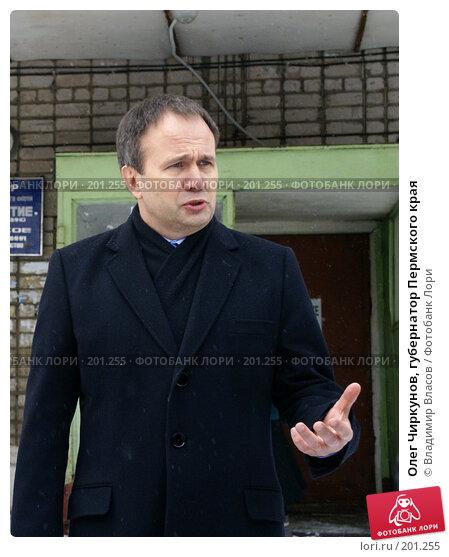 Олег Чиркунов, губернатор Пермского края, фото № 201255, снято 28 января 2008 г. (c) Владимир Власов / Фотобанк Лори