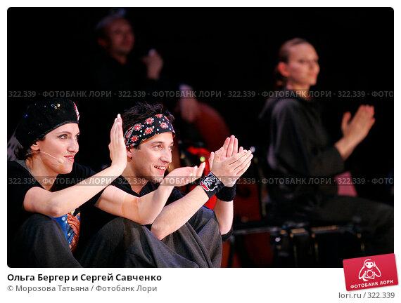 Ольга Бергер и Сергей Савченко, фото № 322339, снято 5 июня 2006 г. (c) Морозова Татьяна / Фотобанк Лори