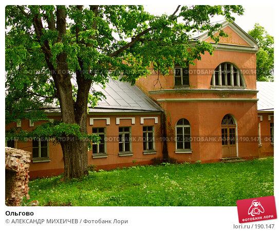 Ольгово, фото № 190147, снято 17 июня 2006 г. (c) АЛЕКСАНДР МИХЕИЧЕВ / Фотобанк Лори