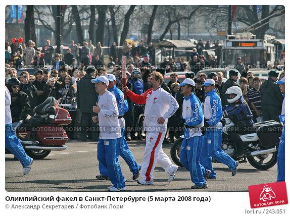 Олимпийский факел в Санкт-Петербурге (5 марта 2008 года), фото № 243051, снято 5 апреля 2008 г. (c) Александр Секретарев / Фотобанк Лори