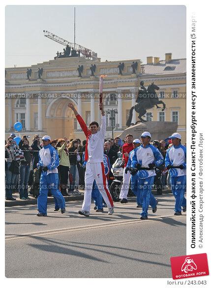 Олимпийский факел в Санкт-Петербурге несут знаменитости (5 марта 2008 года) (Попов-многократный олимпийский чемпион по плаванью), фото № 243043, снято 5 апреля 2008 г. (c) Александр Секретарев / Фотобанк Лори