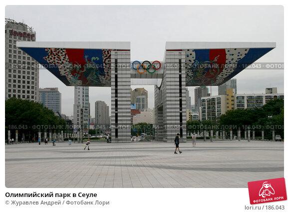 Олимпийский парк в Сеуле, эксклюзивное фото № 186043, снято 3 сентября 2007 г. (c) Журавлев Андрей / Фотобанк Лори