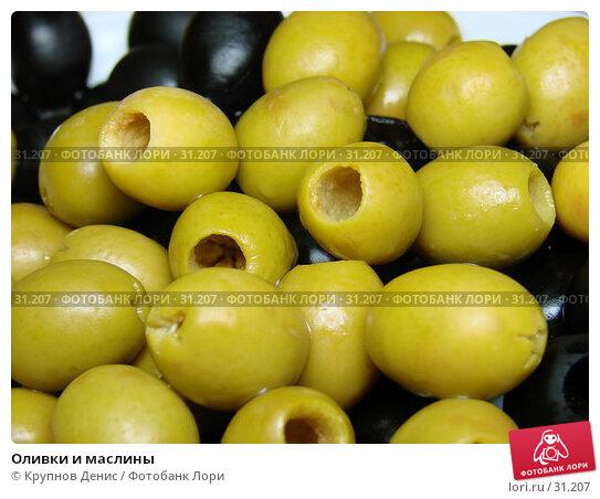 Оливки и маслины, фото № 31207, снято 29 декабря 2006 г. (c) Крупнов Денис / Фотобанк Лори