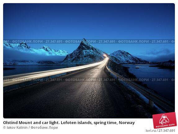 Купить «Olstind Mount and car light. Lofoten islands, spring time, Norway», фото № 27347691, снято 12 марта 2017 г. (c) Iakov Kalinin / Фотобанк Лори