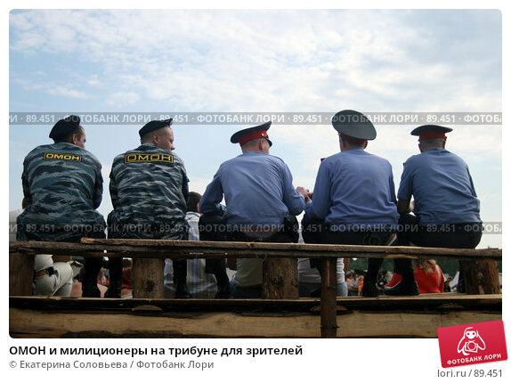 ОМОН и милиционеры на трибуне для зрителей, фото № 89451, снято 19 августа 2007 г. (c) Екатерина Соловьева / Фотобанк Лори