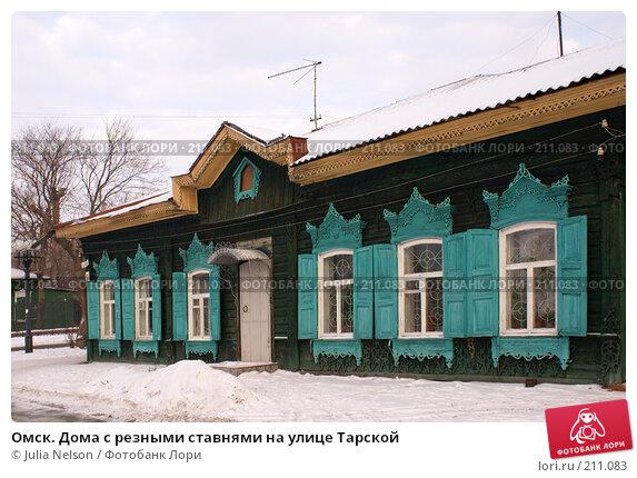 Омск. Дома с резными ставнями на улице Тарской, фото № 211083, снято 8 января 2008 г. (c) Julia Nelson / Фотобанк Лори