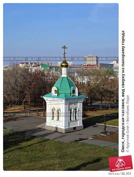Омск, городская часовня, вид сверху на панораму города, эксклюзивное фото № 36351, снято 26 октября 2006 г. (c) Круглов Олег / Фотобанк Лори