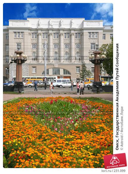 Омск, Государственная Академия Путей Сообщения, фото № 231099, снято 21 июля 2017 г. (c) Astroid / Фотобанк Лори