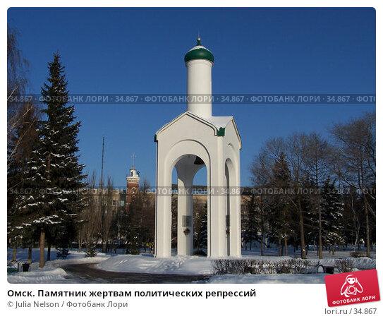 Омск. Памятник жертвам политических репрессий, фото № 34867, снято 30 ноября 2004 г. (c) Julia Nelson / Фотобанк Лори