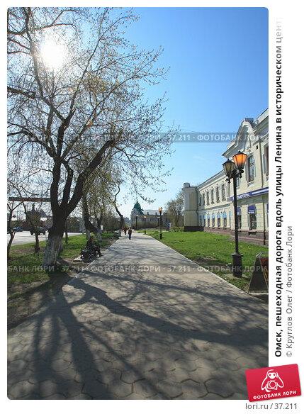 Омск, пешеходная дорога вдоль улицы Ленина в историческом центре города, эксклюзивное фото № 37211, снято 30 апреля 2007 г. (c) Круглов Олег / Фотобанк Лори