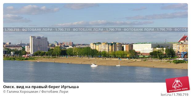 Омск правый берег иртыша фото города