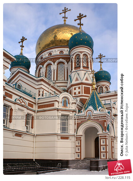 Купить «Омск. Возрожденный Успенский собор», фото № 228115, снято 8 января 2008 г. (c) Julia Nelson / Фотобанк Лори