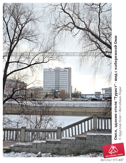 """Омск, здание отеля """"Турист"""" - вид с набережной Оми, фото № 117447, снято 14 ноября 2007 г. (c) Круглов Олег / Фотобанк Лори"""