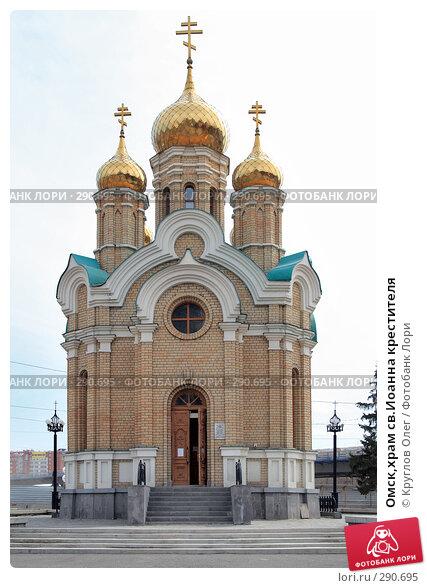 Омск,храм св.Иоанна крестителя, фото № 290695, снято 7 мая 2008 г. (c) Круглов Олег / Фотобанк Лори