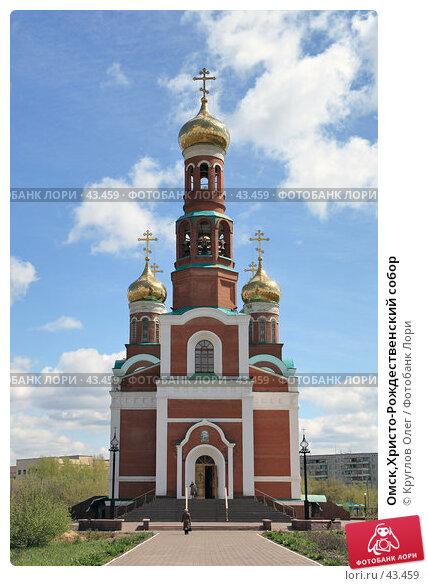 Купить «Омск,Христо-Рождественский собор», фото № 43459, снято 9 мая 2007 г. (c) Круглов Олег / Фотобанк Лори