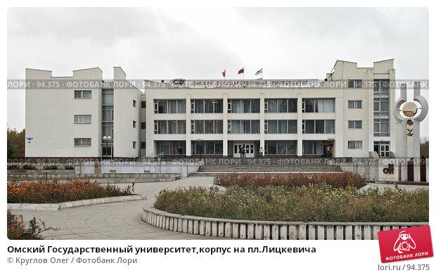 Омский Государственный университет,корпус на пл.Лицкевича, фото № 94375, снято 3 октября 2007 г. (c) Круглов Олег / Фотобанк Лори