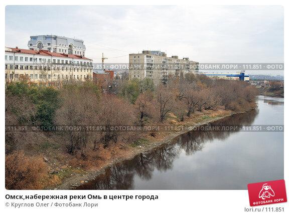 Омск,набережная реки Омь в центре города, фото № 111851, снято 3 ноября 2007 г. (c) Круглов Олег / Фотобанк Лори