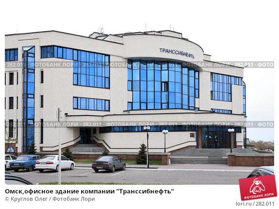 """Омск,офисное здание компании """"Транссибнефть"""", фото № 282011, снято 7 мая 2008 г. (c) Круглов Олег / Фотобанк Лори"""
