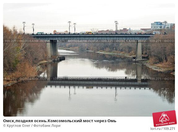 Омск,поздняя осень.Комсомольский мост через Омь, фото № 109271, снято 3 ноября 2007 г. (c) Круглов Олег / Фотобанк Лори