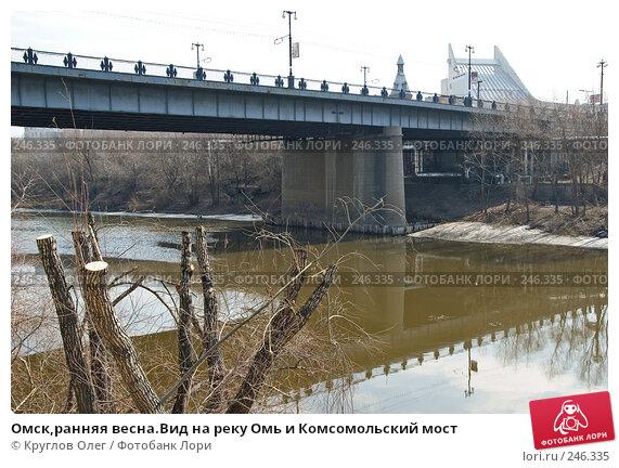 Омск,ранняя весна.Вид на реку Омь и Комсомольский мост, фото № 246335, снято 4 апреля 2008 г. (c) Круглов Олег / Фотобанк Лори