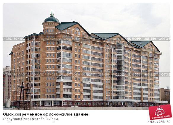 Омск,современное офисно-жилое здание, фото № 285159, снято 7 мая 2008 г. (c) Круглов Олег / Фотобанк Лори
