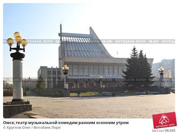 Омск,театр музыкальной комедии ранним осенним утром, фото № 98695, снято 6 октября 2007 г. (c) Круглов Олег / Фотобанк Лори